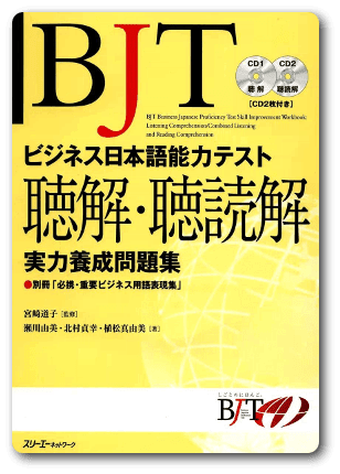 BJT Test preparation