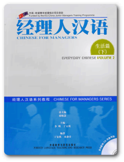 Chinese for managers volume 2