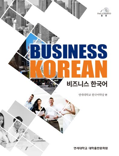 Business Korean by Yonsei University Press