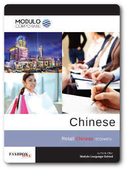 Modulo Retail Chinese textbook
